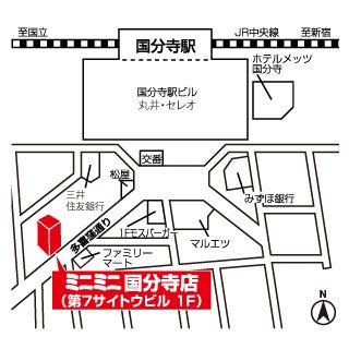 ミニミニ国分寺店の地図