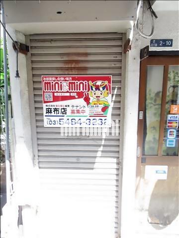 東京都浅草線 三田駅(徒歩7分)