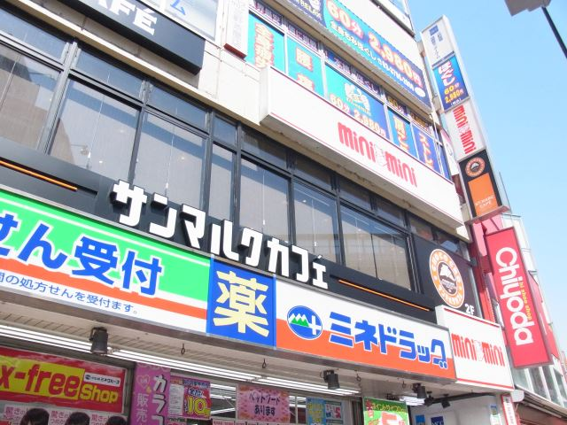 ミニミニ三軒茶屋店