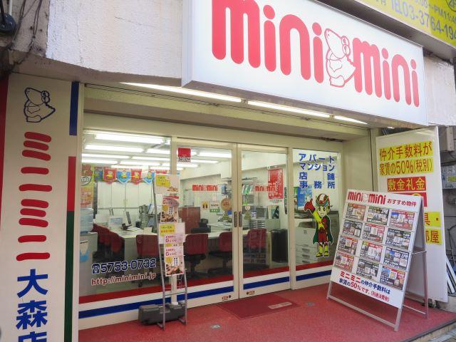 ミニミニ大森店