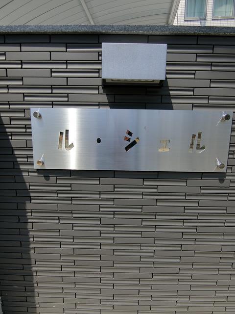 神戸市西神山手線 伊川谷駅