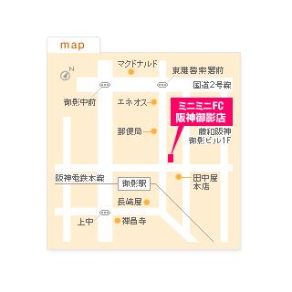FC阪神御影店の地図