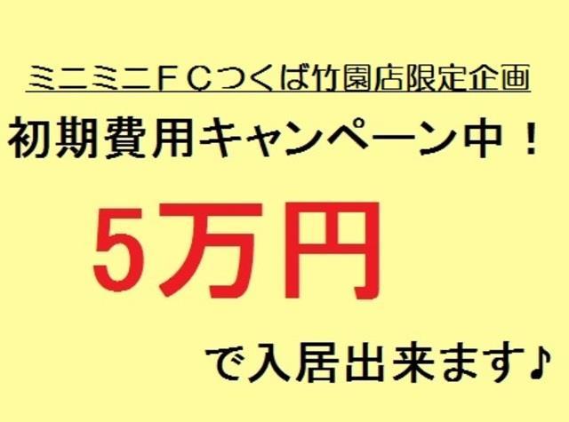 常磐線 牛久駅(徒歩18分)