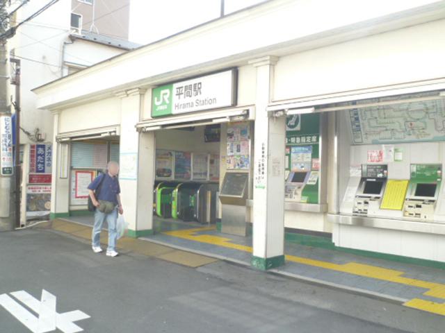 平間駅のエリア情報1