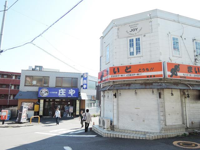 相原駅のエリア情報9