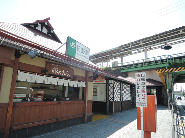 日野駅のエリア情報1
