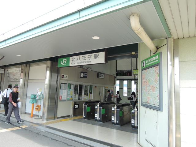北八王子駅のエリア情報1