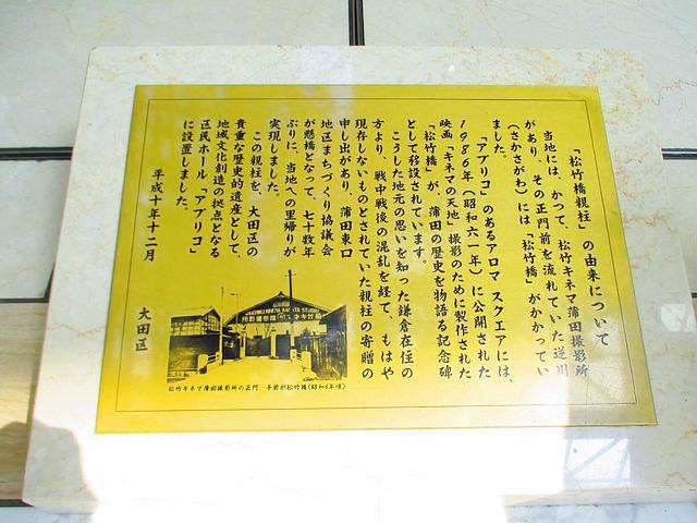 蒲田駅のエリア情報13