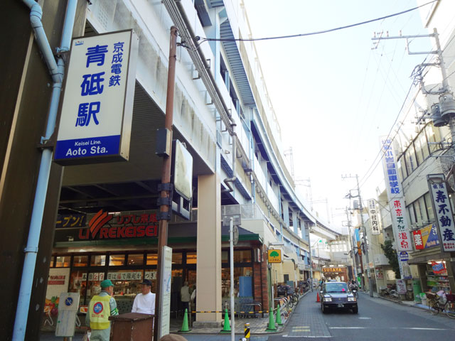 青砥駅のエリア情報2