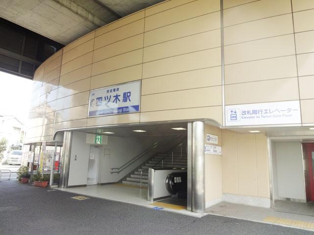 四ツ木駅のエリア情報1