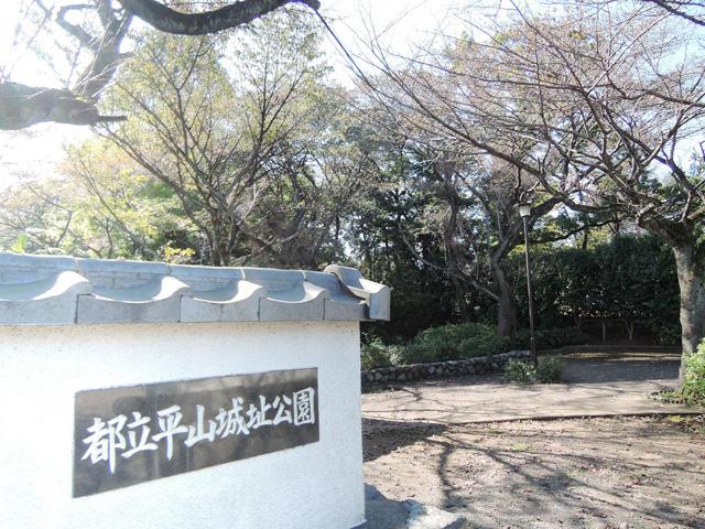 平山城址公園駅のエリア情報8