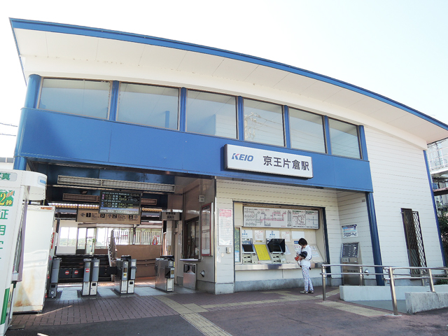 京王片倉駅のエリア情報1