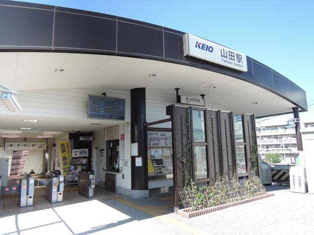 山田駅のエリア情報1
