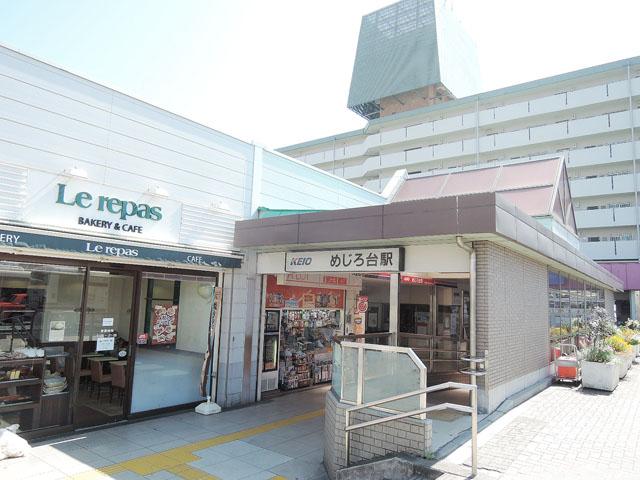 めじろ台駅のエリア情報1