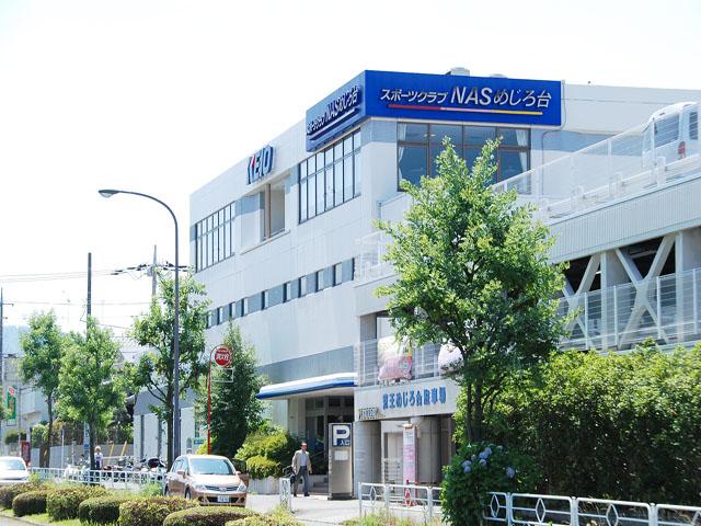 めじろ台駅のエリア情報8