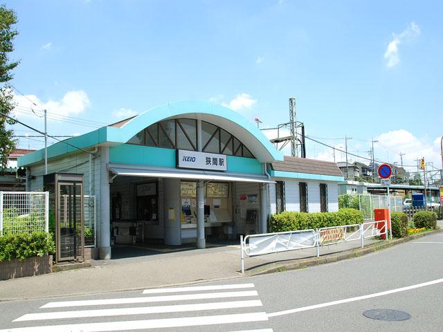 狭間駅のエリア情報1