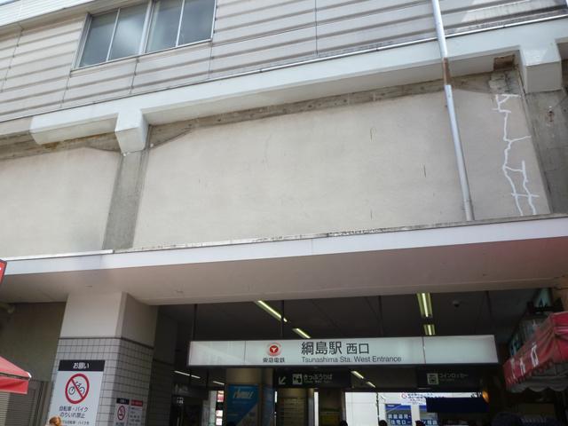 綱島駅のエリア情報3