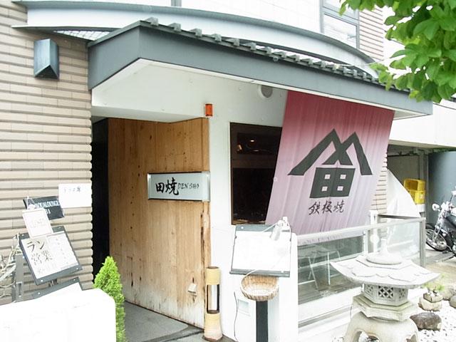 多摩川駅のエリア情報4