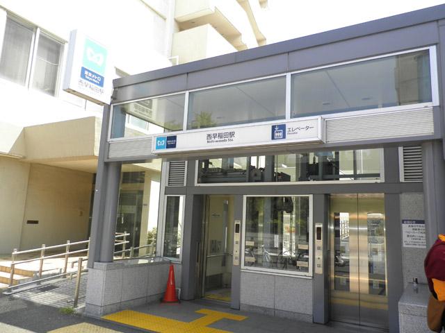 西早稲田駅のエリア情報1