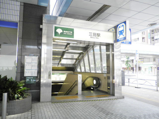 三田駅のエリア情報2