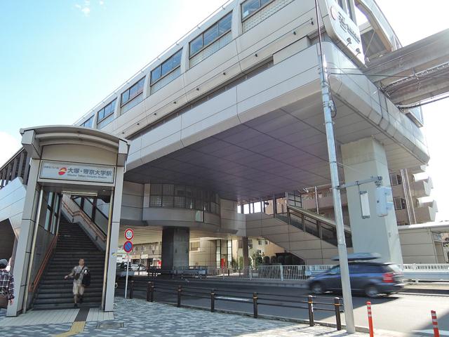 大塚・帝京大学駅のエリア情報2