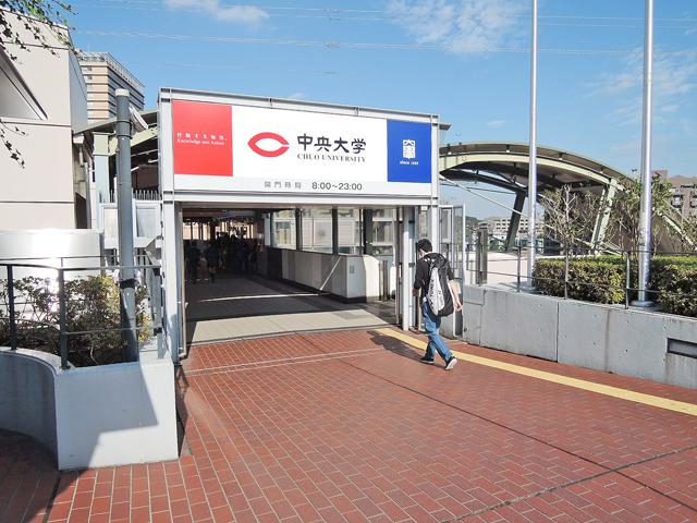 中央大学・明星大学駅のエリア情報8