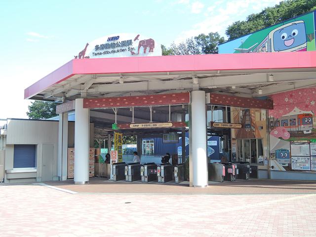 多摩動物公園駅のエリア情報3