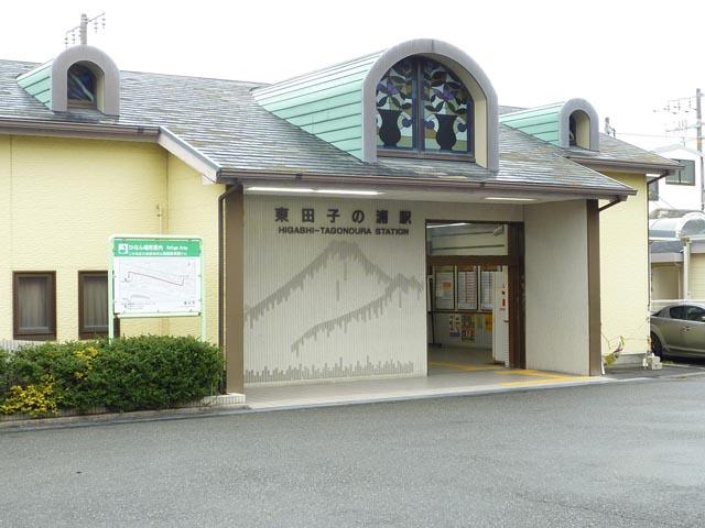 東田子の浦駅のエリア情報5