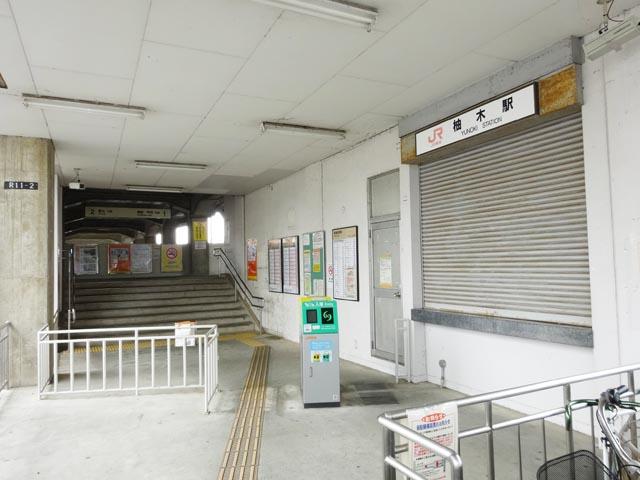 柚木駅のエリア情報1
