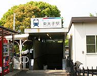 東大手駅のエリア情報1
