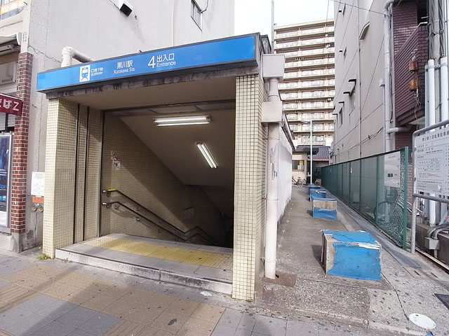 黒川駅のエリア情報1