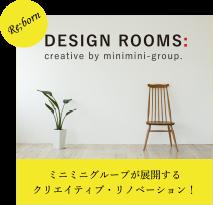 ミニミニのデザインルームのご紹介