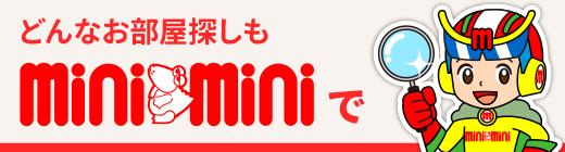 ミニミニのホームページ