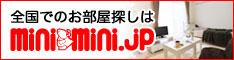 全国のお部屋探しはminimini.jp
