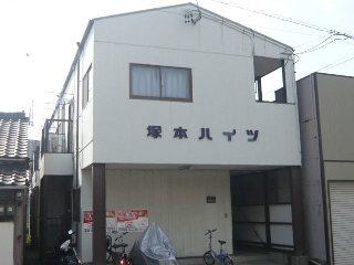 塚本ハイツ