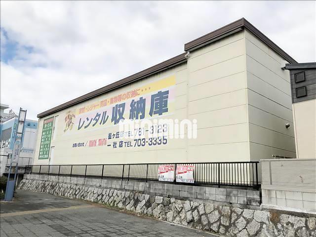 地下鉄東山線 星ヶ丘駅(徒歩5分)