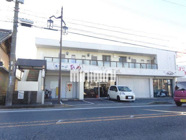 名鉄瀬戸線 尾張旭駅(徒歩3分)