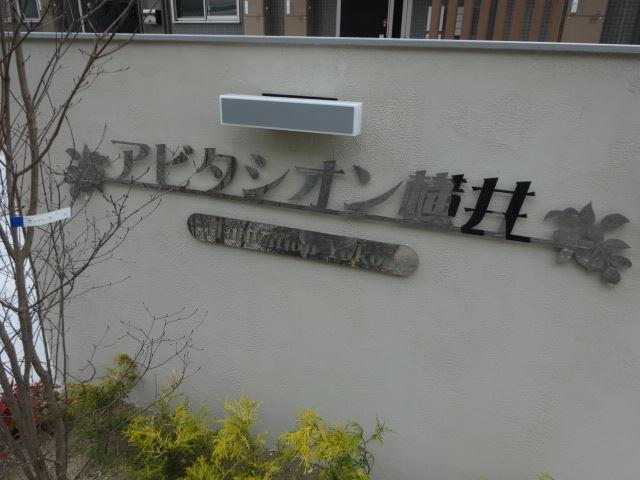 アビタシオン横井