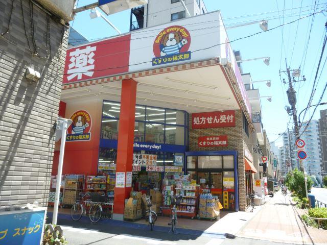 くすりの福太郎 田端新町店