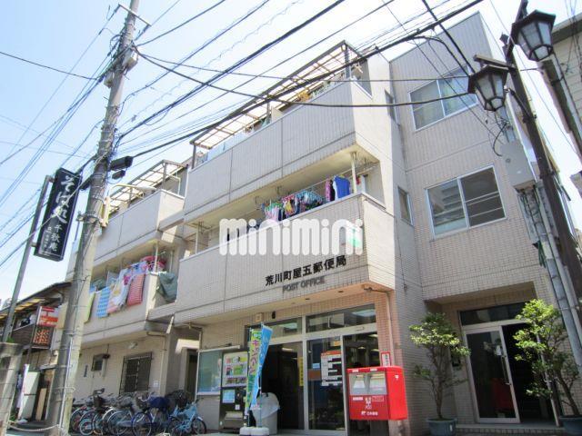 東京メトロ千代田線 町屋駅(徒歩13分)、京成電鉄本線 町屋駅(徒歩15分)