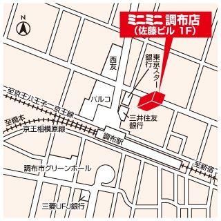 ミニミニ調布店の地図