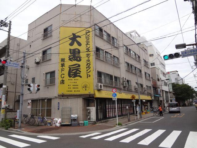 ディスカウントショップ 大黒屋 浅草店