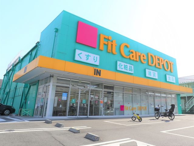 Fit Care DEPOT北綱島店