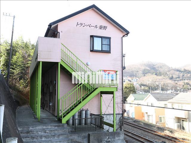 小田急電鉄小田原線 秦野駅(バス13分 ・秦野高校前停、 徒歩7分)