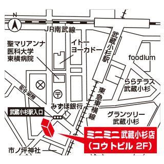 ミニミニ武蔵小杉店の地図