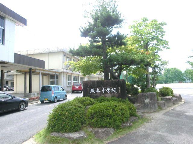 市立坂本中学校