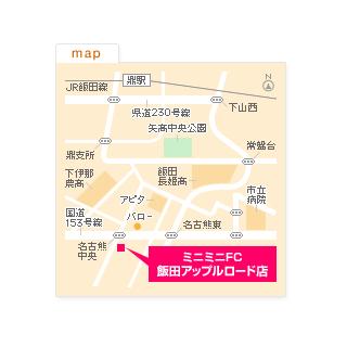 FC飯田アップルロード店の地図