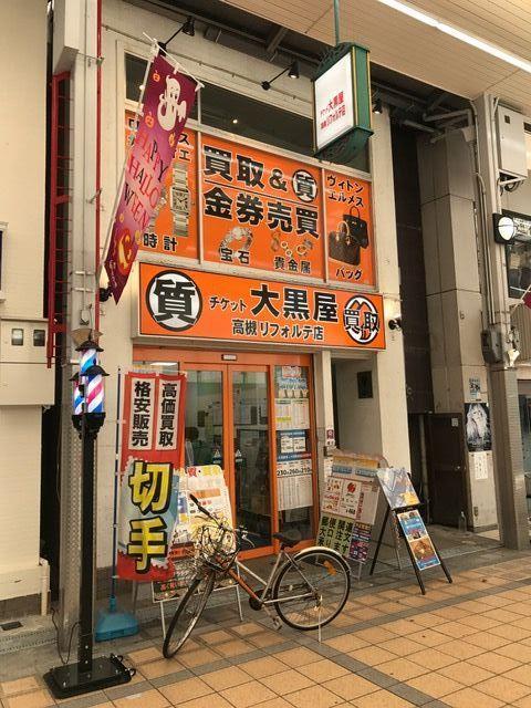 東海道本線 高槻駅(徒歩5分)