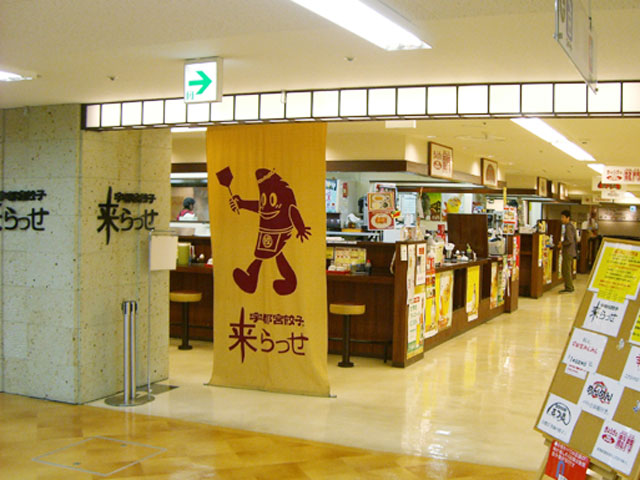 宇都宮駅のエリア情報9