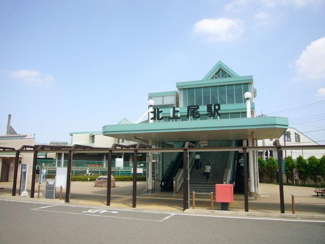 北上尾駅のエリア情報1